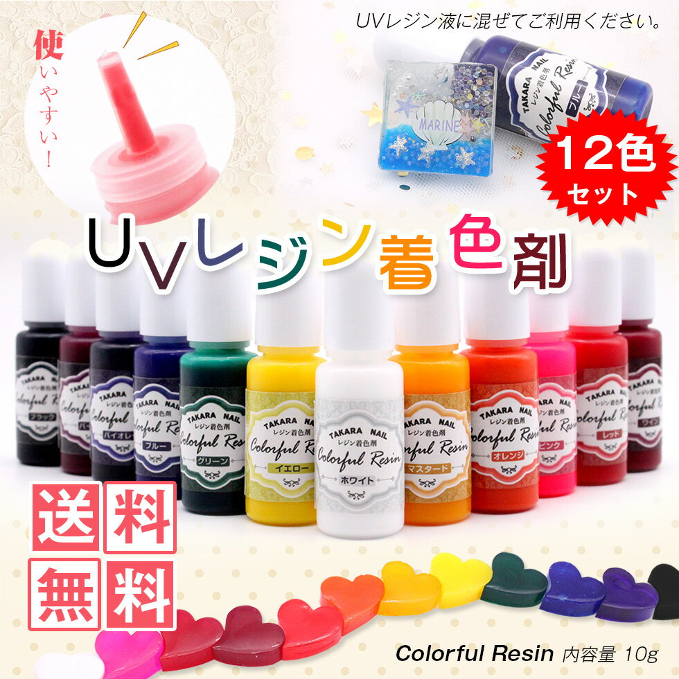 【送料無料】レジン液着色剤 12色セット 着色料 カラフルレジン 着色 カラーレジン UVレジン液