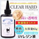 大容量 お得【メール便送料無料】クリアハード Clear Hard レジン液 ハード65g
