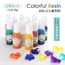 【メール便送料無料】レジン液着色剤 12色セット 着色料 カラフルレジン 着色 カラーレジン UVレジン液