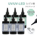 【UV-LEDレジン液】タカラネイル レジン液 セット 65g×3本セット お得【メール便対応】レジン液 大容量 ハード レジ…