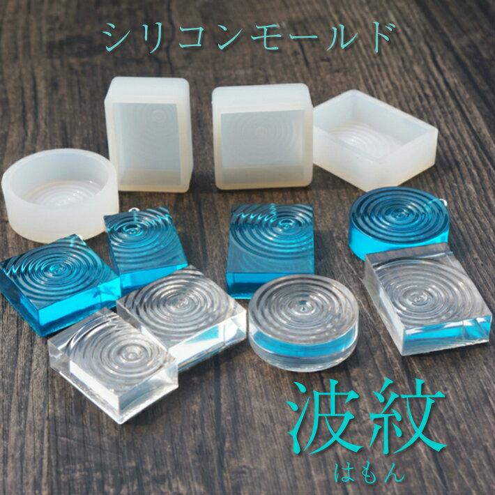 【メール便対応商品】シリコンモールド シリコン型 波紋 4種 オリジナルアクセサリー