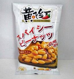 黄飛紅 スパイシーピーナッツ 麻辣花生 中国産 70g x2袋セット