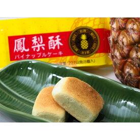 馬師傅 鳳梨酥 パイナップルケーキ 227g (8個)袋入り 台湾産