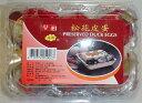 台湾ピータン 松花皮蛋 (軟芯タイプ) 台湾産 6個真空パック包装