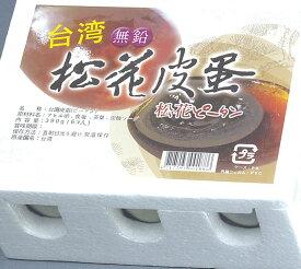 【代引不可】友盛 松花皮蛋6個×24箱 発泡スチロール包装 安心安全最高級台湾ピータン 松花ピータン