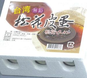 【まとめ買い】 友盛 台湾ピータン 松花皮蛋 6個発泡スチロール包装 x24箱