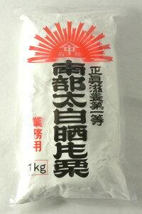 南部太白晒片栗粉 1kg/1袋【太白粉】日本製国産純北海道100%(馬鈴薯)じゃがいも粉
