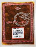 ザーサイ(スライス 2mm)四川搾菜1kg/真空パック 四川ザーサイ 中国産