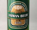 台湾ビール プレミアム(金牌)330ml/瓶・24本/1ケース【中華料理に最適】