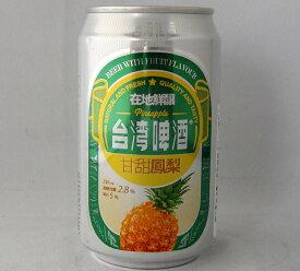 台湾パイナップルビール 330ml/★24缶セット【フルーツビール 台湾ビール】