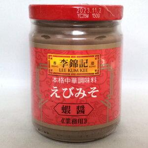 李錦記 蝦醤 (シャージャン) えびみそ 香港 中国産 227g (賞味期限:20231102)