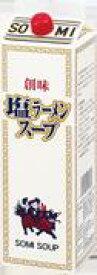 創味食品 塩ラーメンスープ1.8L/1本 日本製国産(eko)