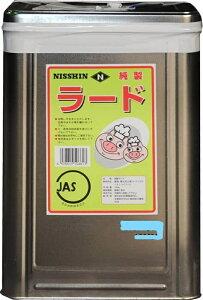 日清純正ラード15kg/1缶(混載不可)日本製国産【業務用1斗缶 天切缶 一斗缶】ko