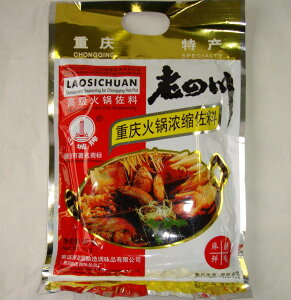 (代引不可・全国送料無料)老四川重慶火鍋料400g×2袋 火鍋底料 中華スープの素 火鍋の素 中国産しゃぶしゃぶ鍋の素