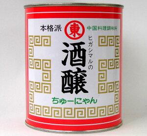 ヒガシマル 酒醸 (チューニャン ちゅーにゃん) 900g x2缶