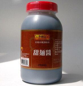 李錦記 甜麺醤1kg/瓶【リキンキ テンメンジャン】賞味期限:20200424 甜面醤