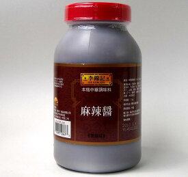 李錦記 麻辣醤 (マーラージャン) 1kg