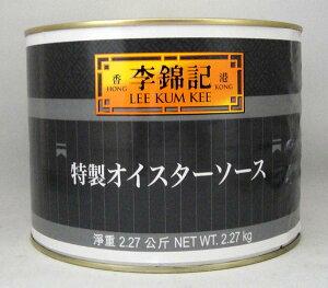李錦記 特製オイスターソース 黒缶詰 中国産 2270g