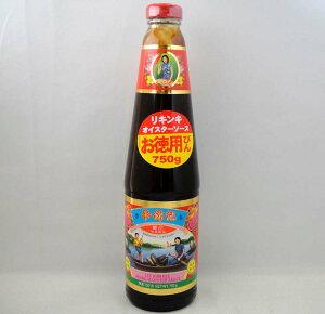李錦記 特級オイスターソース750g/瓶 賞味期限:20201114 リキンキお徳用びん牡蠣油業務用食材