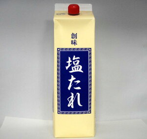 創味食品 塩たれ 2kg/本 天日塩使用塩味タイプの調味だれ 日本製国産