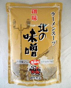 (代引不可 送料無料)創味食品 北の味噌ラーメンスープ 2kg/袋【味噌ラーメンスープの素】日本製国産業務用食品