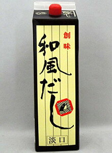 創味食品 和風だし 淡口 1.8L/本 日本製国産業務用食品(eko)