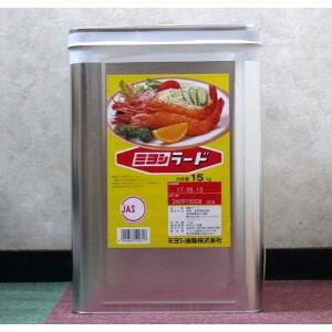 ミヨシ調製ラード15kg/1缶(混載不可)日本製国産ミヨシ油脂【業務用ラード1斗缶 天切缶 一斗缶】