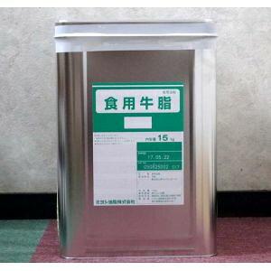 ミヨシ油脂 食用牛脂 15kg/1缶 日本製国産1斗缶(混載不可)業務用ラード 一斗缶