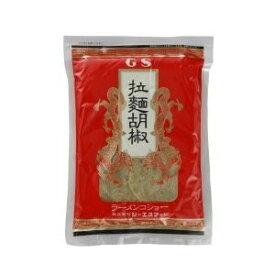 【代引不可・送料無料】ジーエスフード GS拉麺胡椒 250g×2袋 日本製国産(ラーメンコショー)入換え用