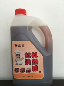 善盈泰紹興料理酒(塩入り)1.5L 中国産業務用紹興老酒 調理酒(他にお得な代引不可・送料無料の登録あり)