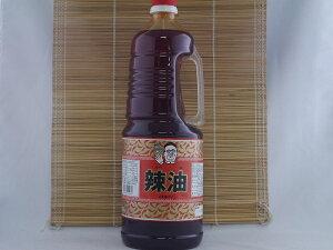 廣記商行 チヨダ 胡麻辣油1650g/ポリボトル【辛口 ごまラー油】日本製国産業務用食品