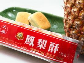 九福 鳳梨酥 パイナップルケーキ 227g(8個入り)/袋入り 台湾産