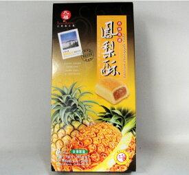 九福 鳳梨酥 パイナップルケーキ 台湾産 25gx8個入り