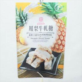 【パイナップルヌガー】鳳梨牛軋糖・牛乳糖【台湾の伝統的中華菓子】