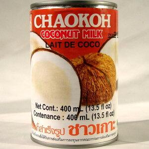 ハラル認証品 チャオコー ココナッツミルク 400ml/缶詰 タイ料理