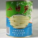 小竹筍★6缶 【姫竹の子水煮、たけのこ】タケノコ缶詰細竹業務用食材