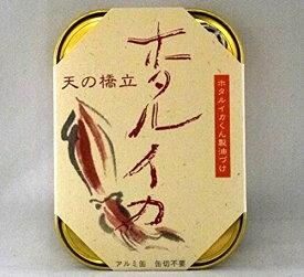 (送料無料・代引不可)天の橋立 ホタルイカくん製油づけ95g×5缶(ほたるいかくん製油漬)竹中缶詰 丹後 日本製国産