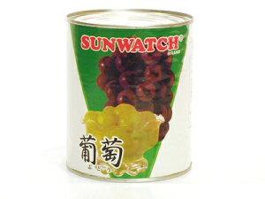 サンウォッチ ぶどう M 850g/1缶 フルーツ缶詰 中国産