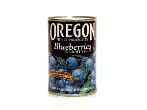 オレゴン ブルーベリー 425g/缶 ヘビーシロップ漬けフルーツ缶詰