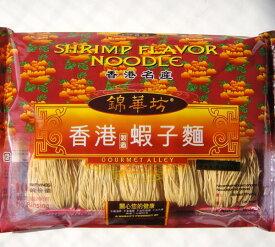 錦華坊 蝦子麺(10個入)454g/袋麺【えびの玉子入麺】香港ご当地ラーメンスープの素付・インスタントラーメン