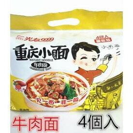 四川光友重慶小面(牛肉面)方便面 牛肉麺 中国産 105g×4食 袋麺