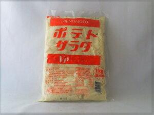 味の素 ポテトサラダVP1kg/袋【冷蔵クール便】業務用食品