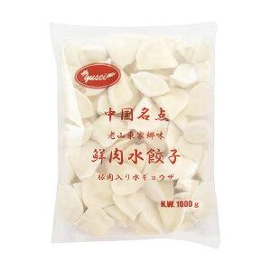 【冷凍便】中国老山東伝統猪肉水餃子(豚肉水ギョーザ)加熱済 20gx50個/1kg 手作り水ぎょうざ