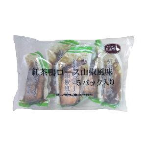 合鴨ロース スモーク 山椒風味約200g×5袋 アイカモの燻製 かも【冷凍クール便・常温品と混載不可】