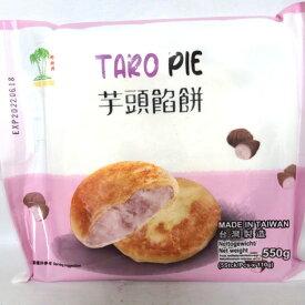 【冷凍便】芋頭餡餅 台湾タロイモパイ(甘味)110g×5個入 シェンービン 台湾産中華点心