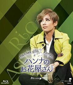 ハンナのお花屋さん(Blu-ray Disc)
