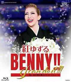紅ゆずる 退団記念「BENNY!!I can do it!!!」 (Blu-ray Disc)