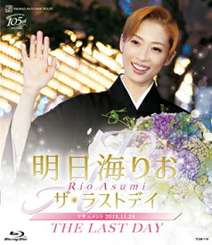 明日海りお ザ・ラストデイ (Blu-ray Disc)