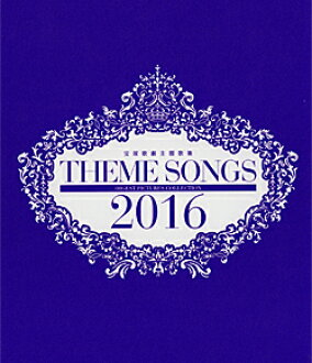 THEME SONGS 2016寳塚歌劇主題歌集(Blu-ray Disc)