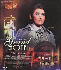 【宝塚歌劇】 グランドホテル/カルーセル輪舞曲 【中古】【Blu-ray Disc】
